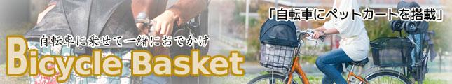 ペットカート搭載対応自転車用バスケットをもっと詳しく