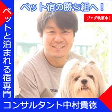 ペット宿の勝ち組へ!ペットと泊まれる宿専門コンサルタント中村貴徳