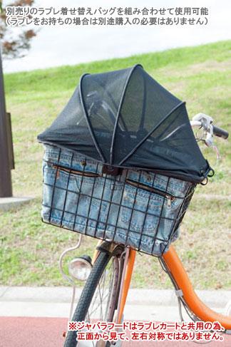 発売予定の自転車用バスケットイメージ